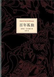 Copertina dell'edizione cinese di Cent'anni di solitudine