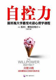Copertina dell'edizione cinese di The willpower instinct