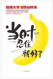 Copertina dell'edizione cinese di Killer your emotions