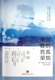 Copertina dell'edizione cinese