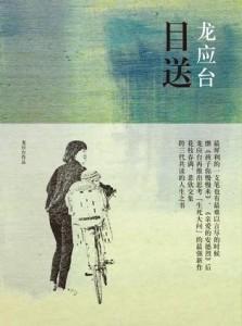 Copertina del libro Musong